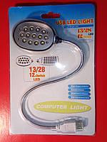 Лампа usb светильник  Led-13 мощный на 13 светодиодов