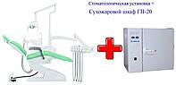 Стоматологическая установка и сухожаровой шкаф ГП-20