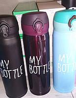 Термос My Bottle 460 мл  Детский, подростковый и для взрослых. Очень классные! В реальности супер!