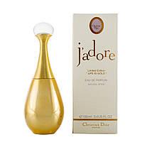 Парфюм для женщин Christian Dior J`Adore «Life is Gold»(Кристиан Диор Лайф Из Голд) копия