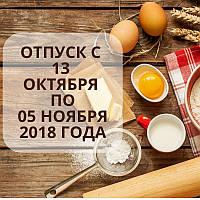 """Внимание !!! Интернет-магазин """"Хлеб Дома"""" г.Днепр уходит в отпуск с 12 октября  по 05 ноября 2018 года."""