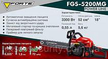 Бензопила Forte FGS5200MG POWER LINE, фото 3