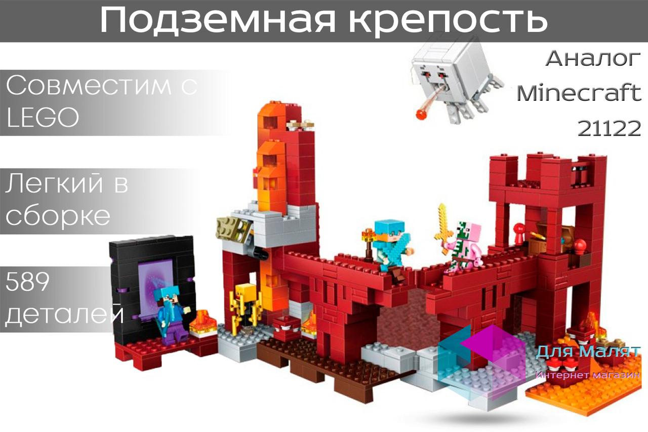 """Конструктор лего майнкрафт Аналог Lego Minecraft Lele 79147 """"Подземная крепость"""" 589 дет"""
