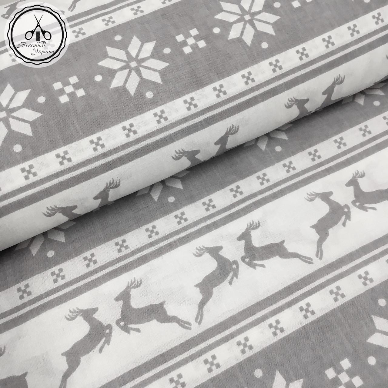 """Польская хлопковая ткань """"олени серые новогодние на белом"""""""