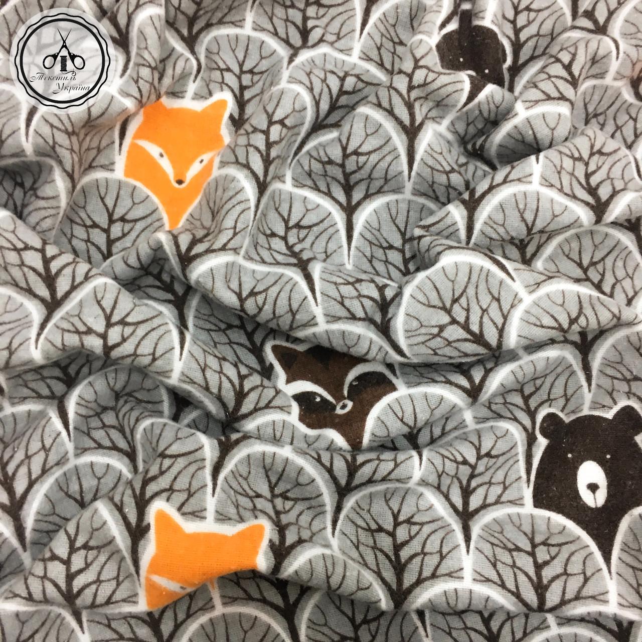 """Фланель """"мишки, еноты, лисички в сером лесу"""""""