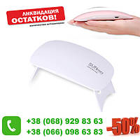 Распродажа!Ультрафиолетовая лампа для ногтей Beauty Nail Sun Mini 6W LED+UV по лучшей цене! Сушилка для ногтей