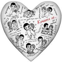 Подушка сердце Кохання це 37х37 см (4PS_15L073)