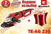 Болгарка, угловая шлифовальная машина  Einhell TE-AG 230