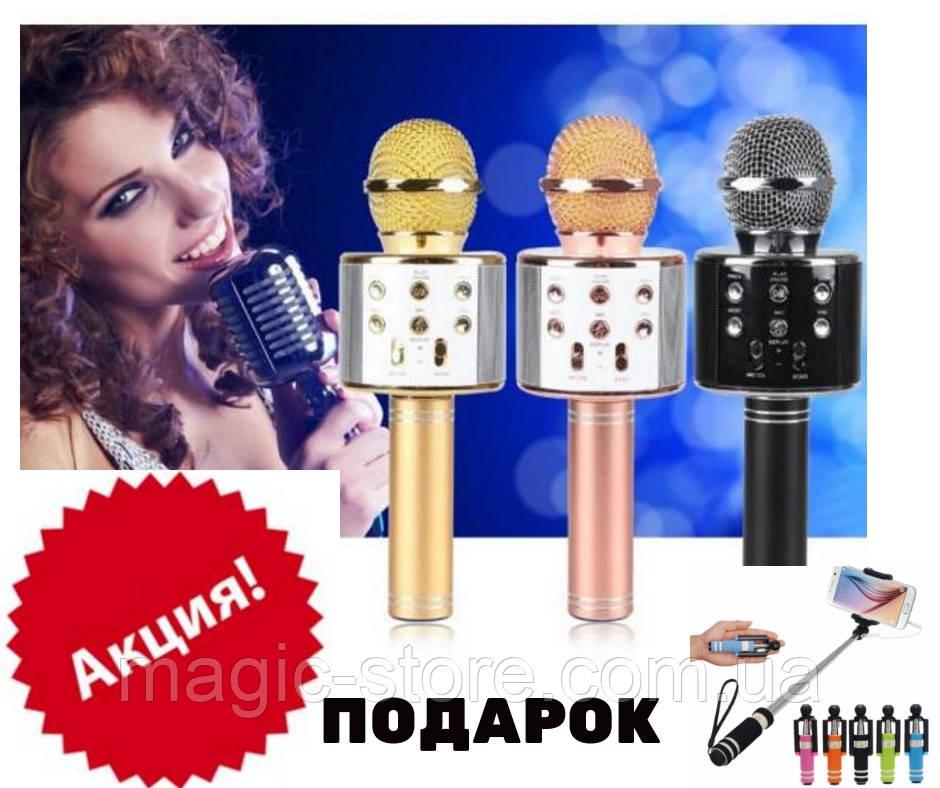 Микрофон Караоке WS 858 Беспроводной Bluetooth (Золото, розовый, черный)