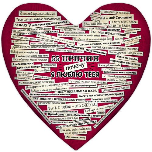 Подушка сердце 55 причин почему я люблю тебя 37х37 см белая (4PS_15L060)