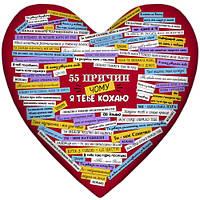 Подушка сердце 55 причин чому я тебе кохаю 37х37 см (4PS_15L059)