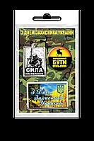 Сувенирный набор в подарок на 14 октября - День Защитника Украины