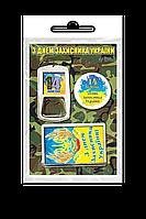 Подарочный сувенирный набор на 14 октября - День Защитника Отечества