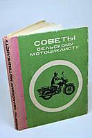 """Книга: """"Советы сельскому мотоциклисту"""", справочное пособие"""