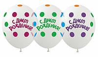"""Латексные шарики пастель """"С Днем Рождения"""", горошек на прозрачном, (20 шт/уп)"""