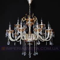 Люстра со свечами хрустальная IMPERIA пятнадцатиламповая двухъярусная LUX-521453