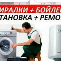 Ремонт и обслуживание систем отопления, чистка и ремонт бойлеров, котлов и стиральных машин