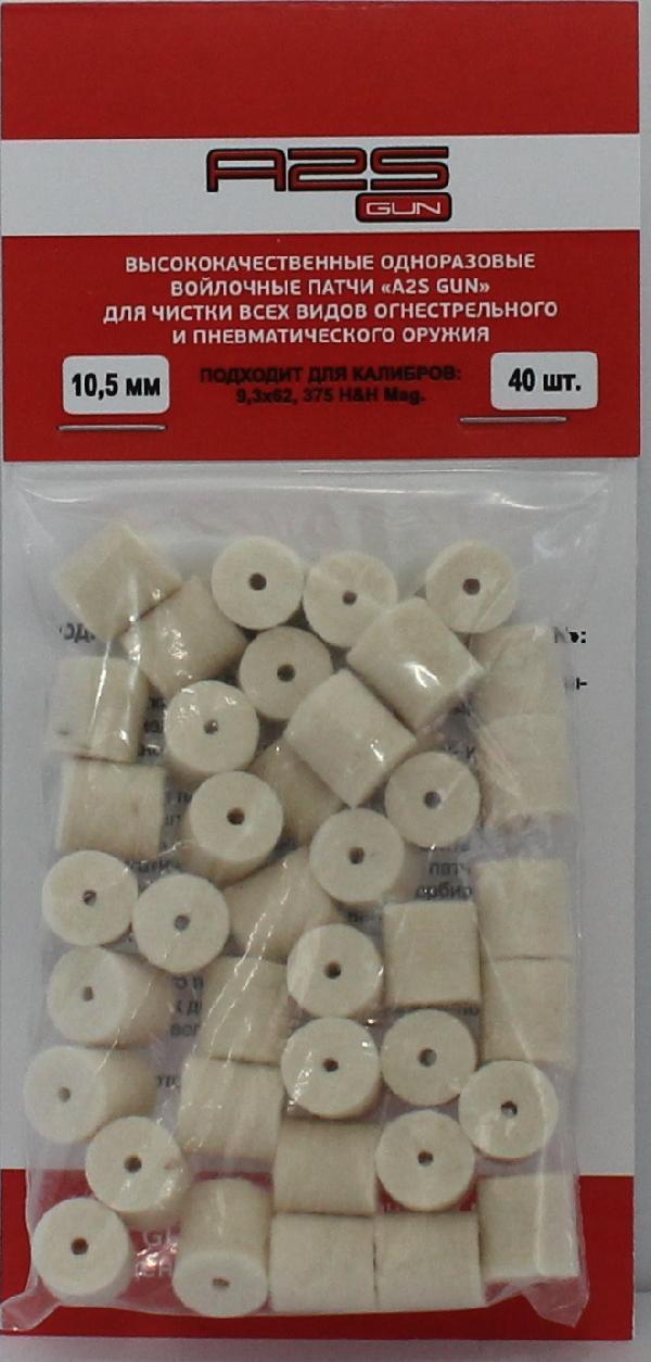 Войлочные патчи для калибров — .357 Magnum, .358 Win., .38 S&W Special, 9,3x62, 9,3x64, 375 H&H Mag, 40 шт.