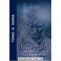 Восстание тел. Основы соматического мышления | Ханна Т.