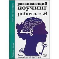 Развивающий коучинг: работа с я | Татьяна Башкирова