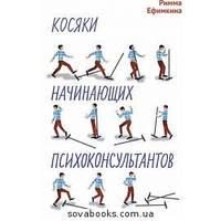Косяки начинающих психоконсультантов | Римма Ефимкина