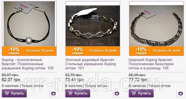 Браслет Xuping. Xuping бижутерия. Серебряные браслеты оптом. Купить. Заказать. Цена. Фото.