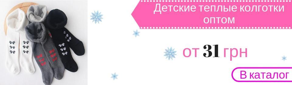 Купить детские теплые колготки оптом в Одессе на 7km.org.ua c076aad5bb56a
