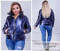 Короткая женская куртка, плащевка 48-50,52-54,56