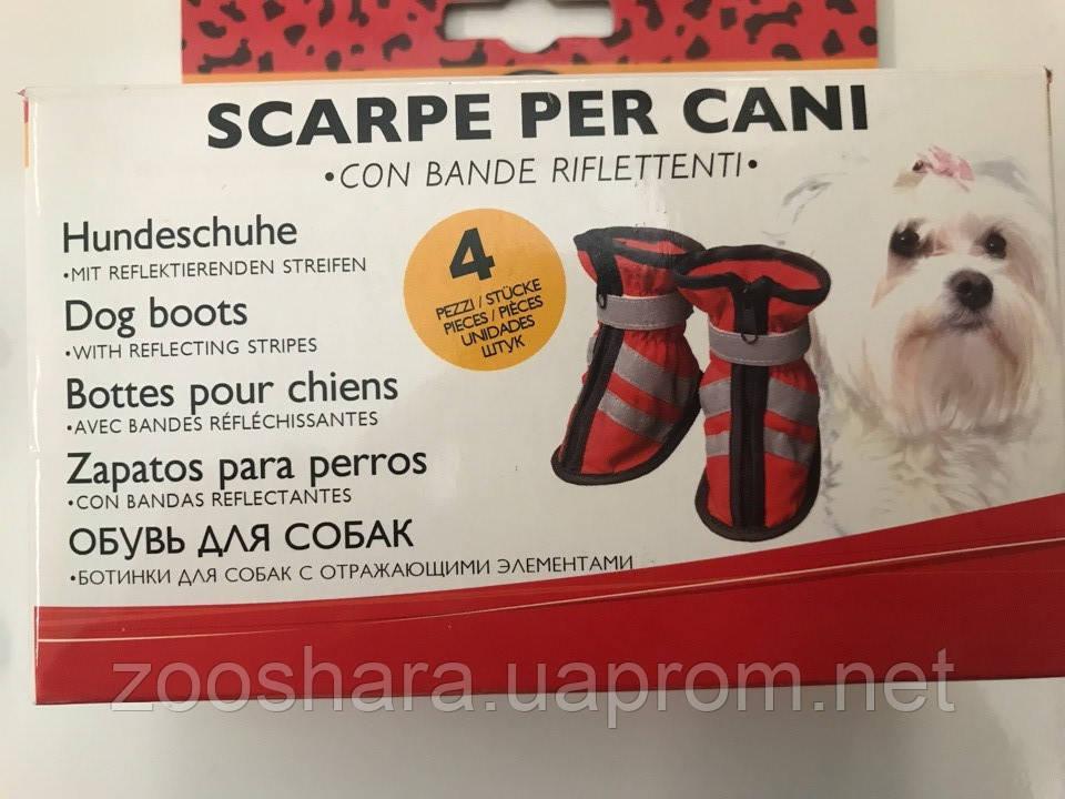 Camon Ботинки для собак с отражающими элементами