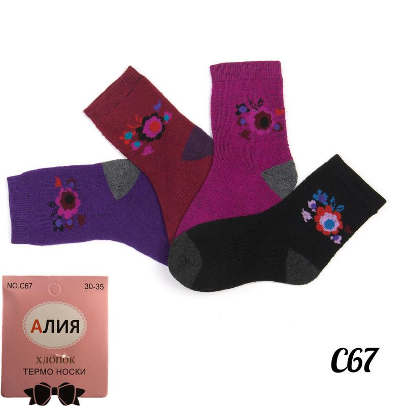 Носки для девочек Алия C67 | 12 шт.