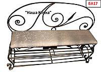Кованая банкетка с двумя полками для обуви
