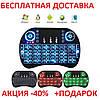 Беспроводная клавиатура с подсветкой джойстик, тачпад, для Smart TV Wireless Keyboard 2.4GHz Original size