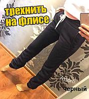 Женские спортивные штаны на флисе (42 44 46 48 50) (цвет черный) СП