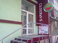 Оборудование б\у в  минимаркет «Арбуз» на М.Бажанова