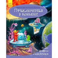 Плакати для настінного навчання : Космос (р) (24.9)