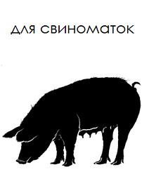 Кормушки для свиноматок