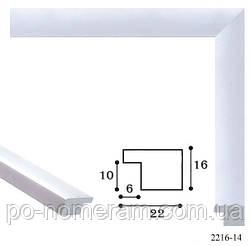 Багетная рама для картины 40 х 50 см PR2216-54 Бело-голубой