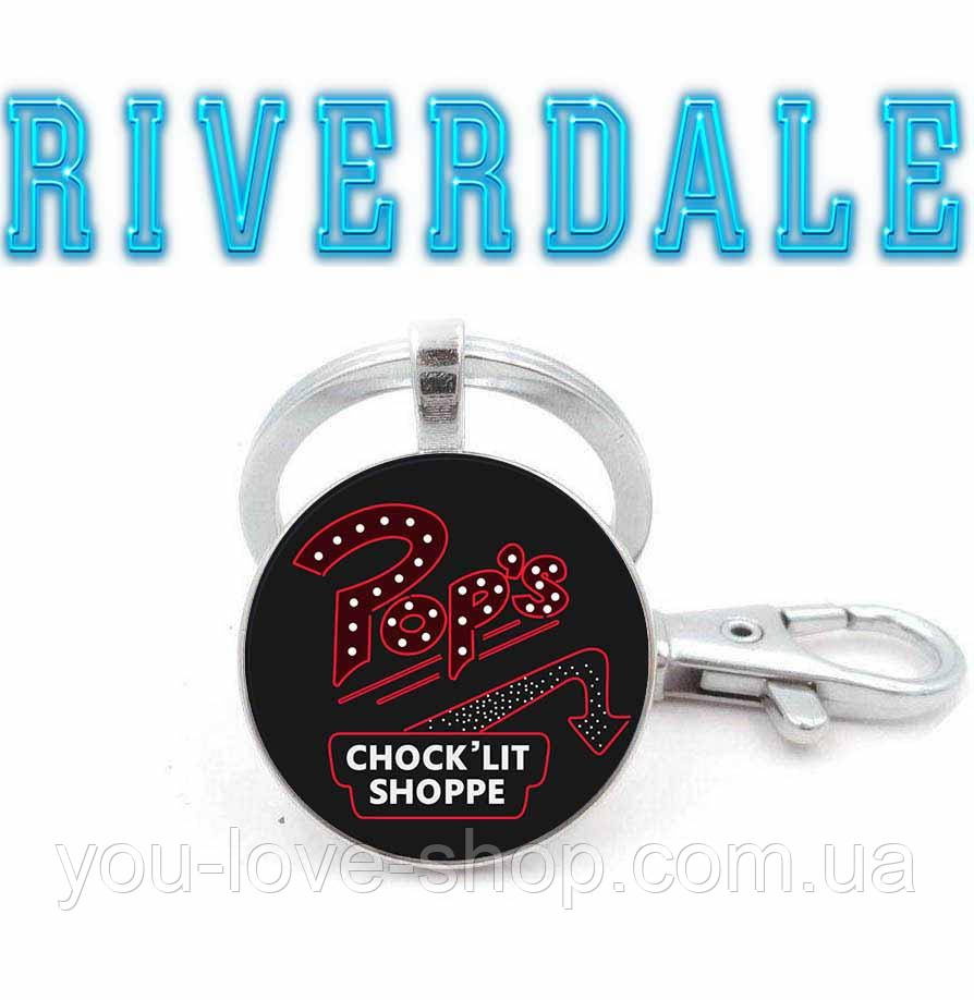 Брелок У Попа Pop's Chock'lit Shoppe Ривердэйл Riverdale