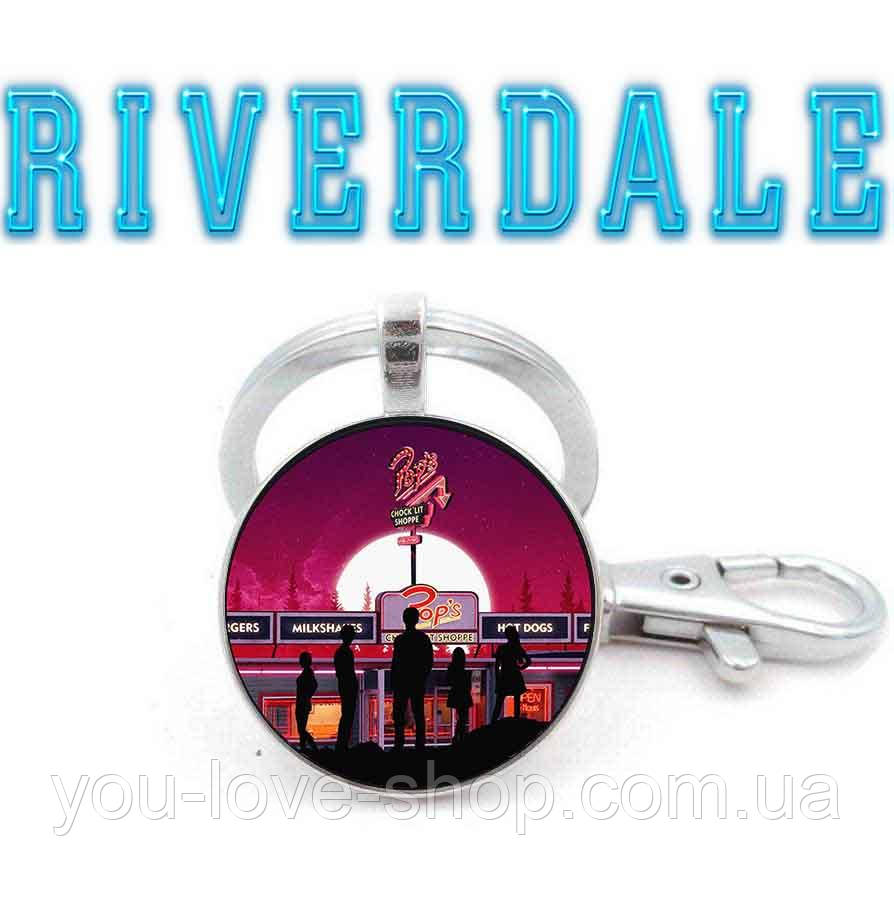 Брелок панорама Ривердэйла Riverdale
