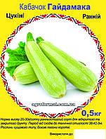 Кабачок Гайдамака 0.5 кг