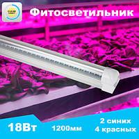 Светодиодный фитосветильник T8 18 Вт-1.2м R:B=4:2 ( 4 красных 2 синих ФИТО свет )