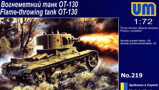 ВІД-130 ОГНЕМЕТНЫЙ ТАНК. 1/72 UM219