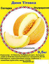 Дыня Титовка 0.5 кг