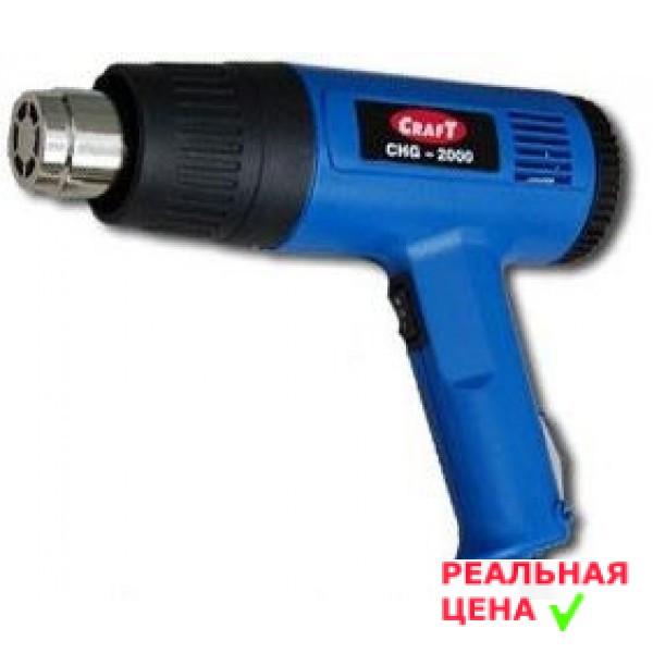 ☑️ Фен Craft CHG 2000 (Германия)