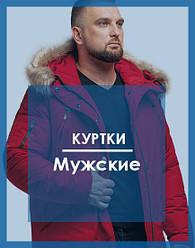 Мужские куртки Braggart, Tiger Force, Kiro Tokao