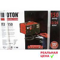 ☑️ Пуско-зарядное устройство ФОТОН ПЗУ-150