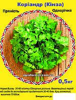 Кориандр (Кинза) 0.5 кг