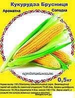 Кукурудза Брусниця 0.5 кг
