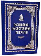 Песнопения Божественной Литургии (ноты). Партитура