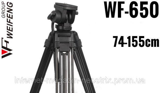 Профессиональный видеоштатив Weifeng WF-650 (74 - 155 см)